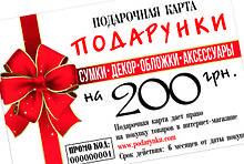 Подарочный сертификат 200 грн.