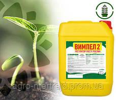 Стимулятор росту рослин ВИМПЕЛ -2