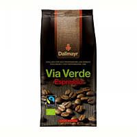 Кофе зерновой Dallmayr Via Verde Espresso, 1 кг (Германия)