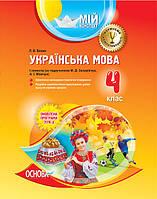 Українська мова 4-й клас