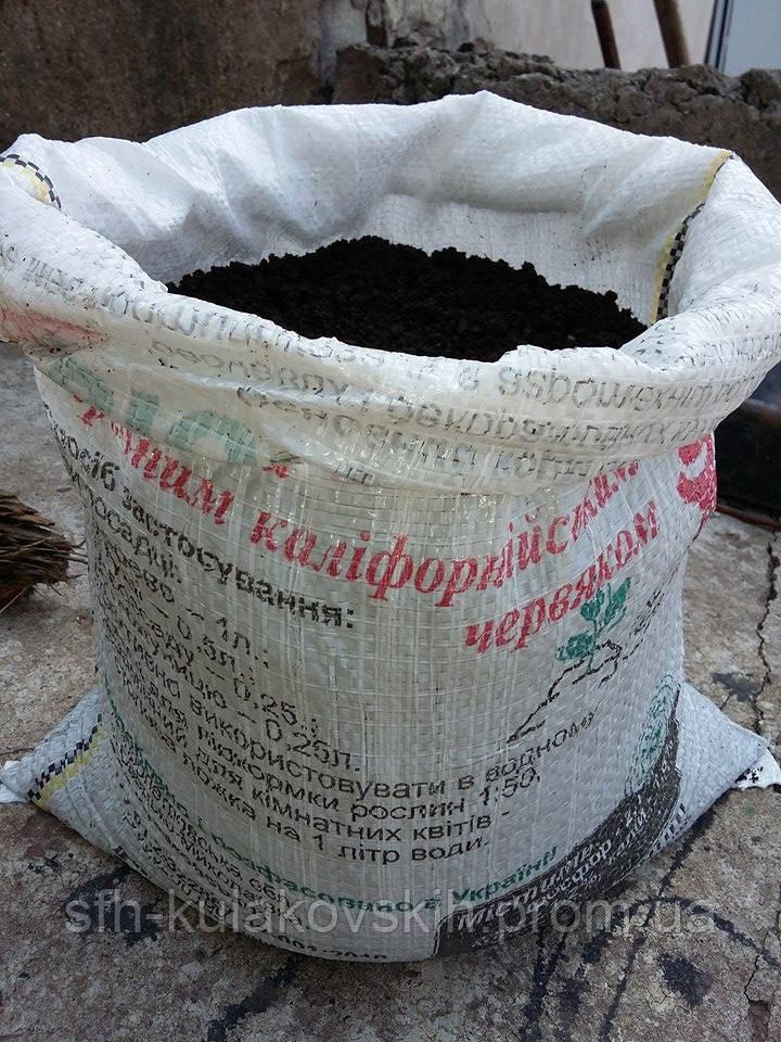 Биогумус  - СФХ Кулаковских в Днепропетровской области