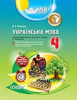 Українська мова  4-й клас ІІ семестр