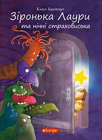 Зіронька Лаури та нічні страховиська. Автор Клаус Баумгарт