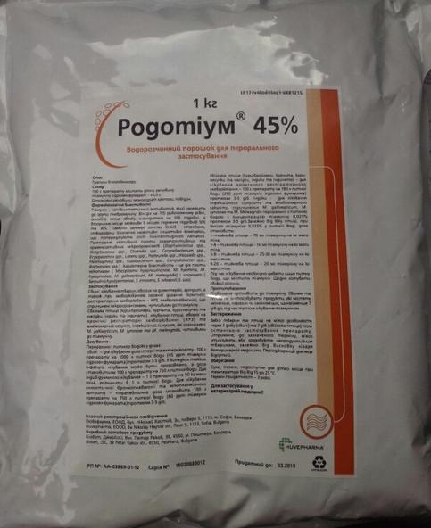 Родотиум 45% (тиамулин), порошок, 1кг