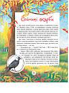 Пташині історії. Наукові казки. Автор Чорна Мирослава, фото 7