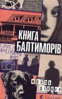 """Жоель Діккер """"Книга Балтиморів"""""""