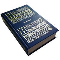 Русско-украинский, украинско-русский словарь (100 тыс. слов)