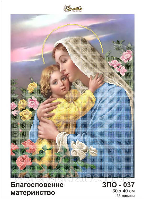 ЗПО-037 Благословенне материнство. Схема для вишивання бісером.