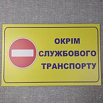 Табличка Въезд запрещён кроме служебного транспорта