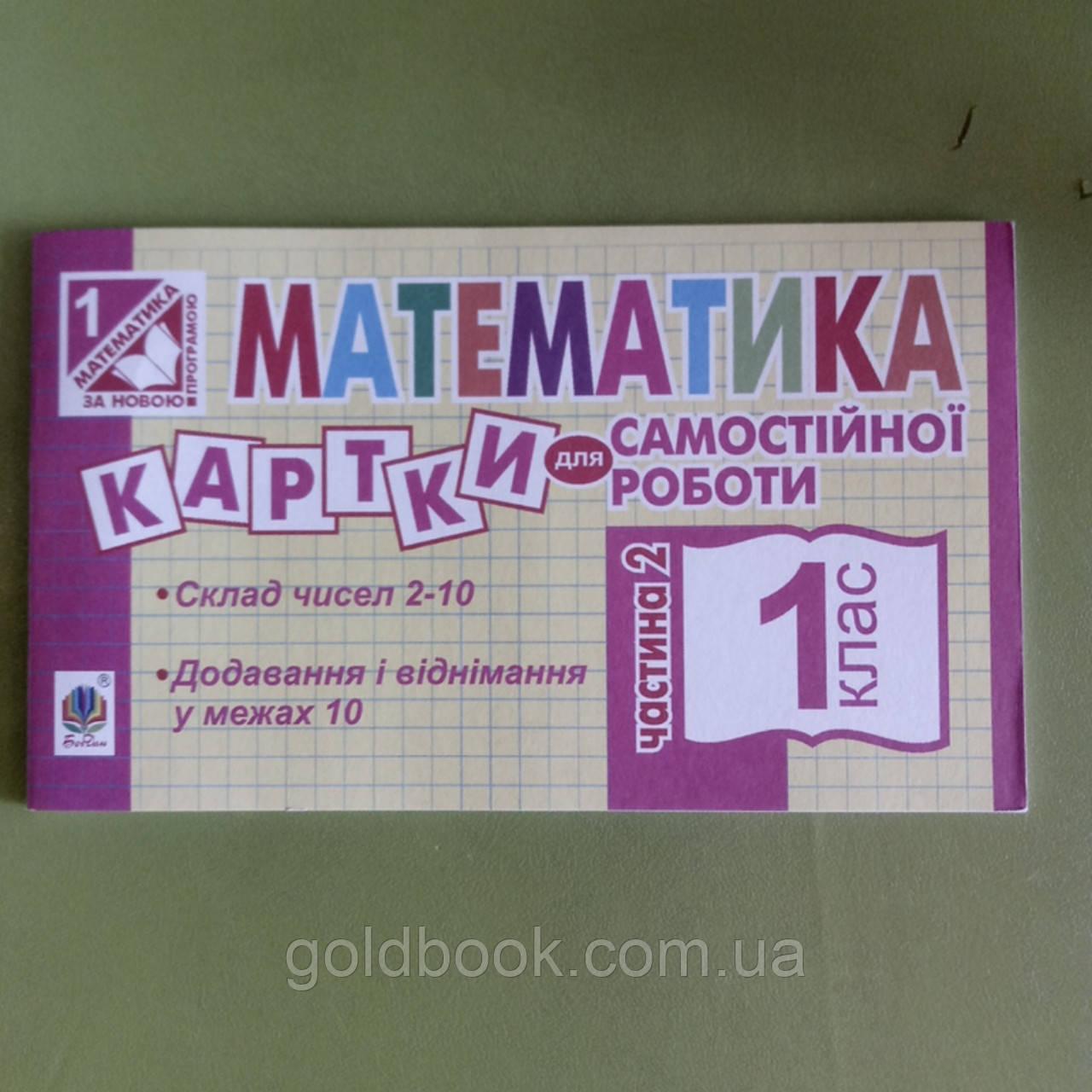 Математика 1 клас, картки для самостійної роботи, 2 частина.