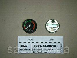 Указатель давления воздуха 1-но стрелочный (Владимир), 2001.3830010, КамАЗ