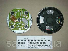 Комбинация приборов МАЗ, КАМАЗ, КАМАЗ-Евро (Владимир), 283.3801010