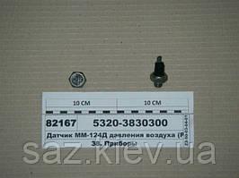 Датчик давл. воздуха авар. КАМАЗ, ЗИЛ, КРАЗ (ММ124Д) (пр-во Владимир)