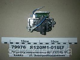 Регулятор напряжения с ЩУ (Г273В), КАМАЗ, МАЗ (г. Калуга)