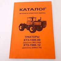 Каталог Т-150 ХТЗ