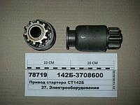 Привод стартера СТ142Б, 142Б-3708600, КамАЗ
