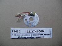 Индикатор пламени отопителя автономного, 22.3741000, КамАЗ