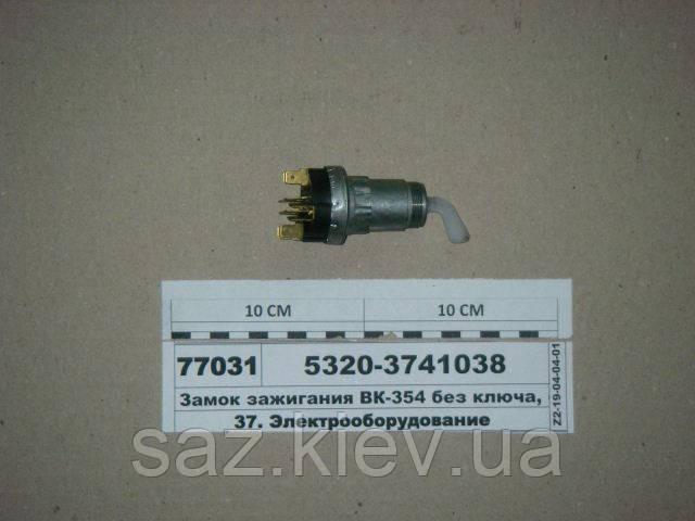 Замок запалювання ВК-354 без ключа, з поворотною ручкою (Avtoarmatura, С-Пб.), 5320-3741038, КамАЗ