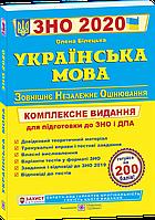 Українська мова. ЗНО 2020. Комплексне видання для підготовки до ЗНО і ДПА