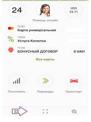 Оплата заказа в Privat24