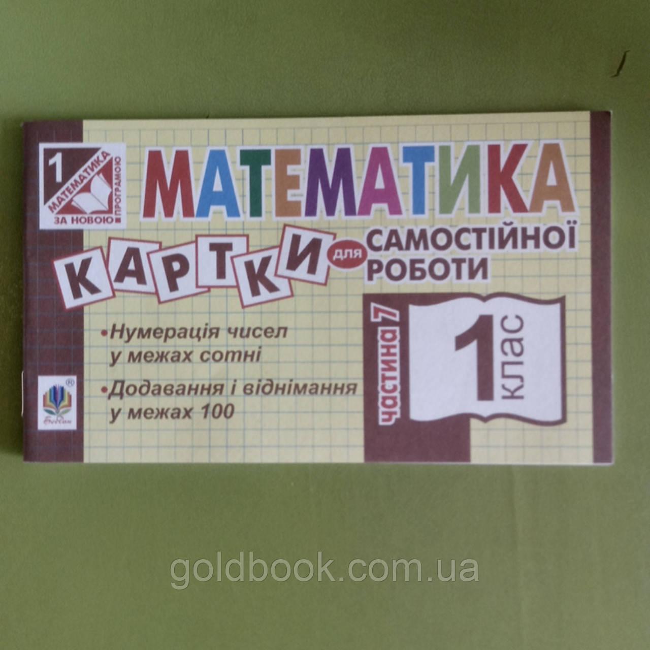 Математика 1 клас, картки для самостійної роботи, 7 частина