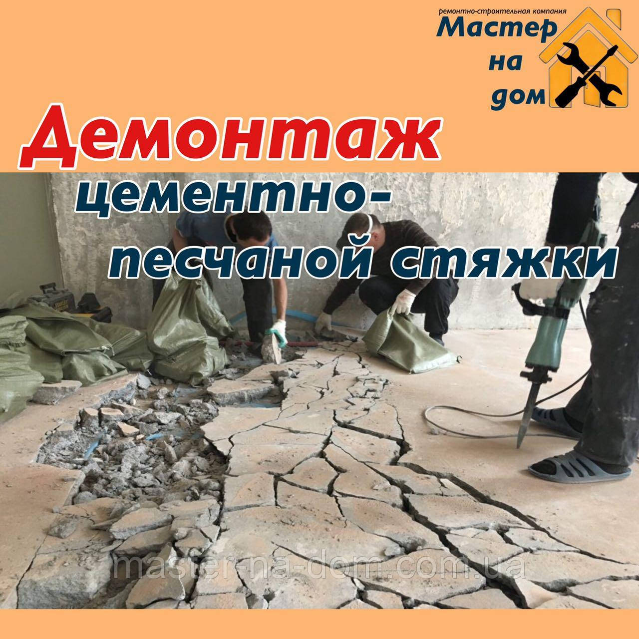 Демонтаж цементно-песчаной стяжки пола в Черкассах