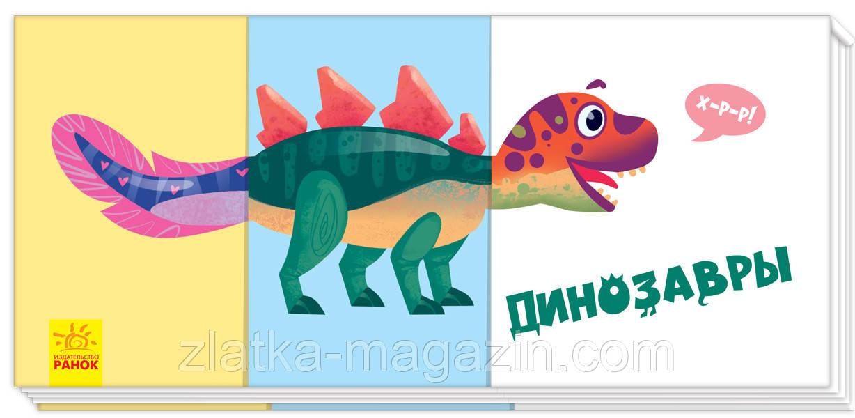 Найди и собери. Динозавры