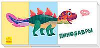 Найди и собери. Динозавры, фото 1