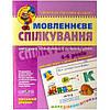 Мовленнєве спілкування. Високий рівень. Малятко (4–6 років) . Т. Уварова, Ю. Волкова, В.