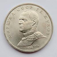 1 рубль 1990 год Маршал СССР Г.К. Жуков