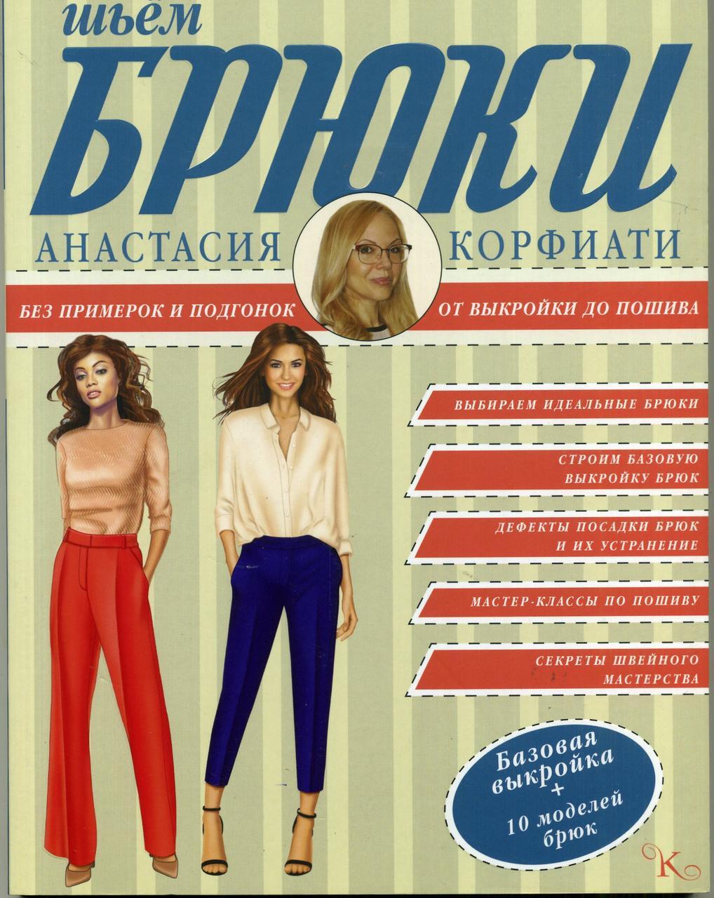 "Анастасия Корфиати ""Шьем брюки без примерок и подгонок"""