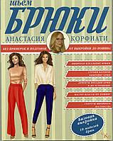 "Анастасия Корфиати ""Шьем брюки без примерок и подгонок"", фото 1"