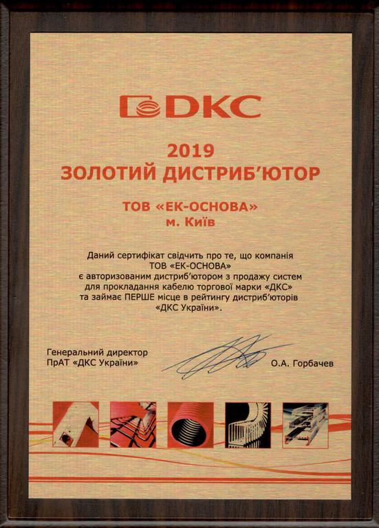 Справедливо заслужені сертифікати від виробників