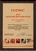 Золотий сертифікат дистриб'ютора ДКС, гарантує що компанія є надійним поставщиком продукції.