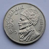 1 рубль 1991 год СССР Махтумкули