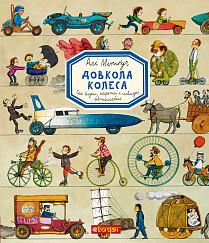 Довкола колеса. Енциклопедія. Автор Мітґуч Алі