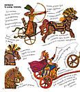 Довкола колеса. Енциклопедія. Автор Мітґуч Алі, фото 6