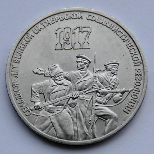 3 рубля 1987 рік СРСР 70 років Жовтневої революції
