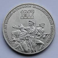 3 рубля 1987 год СССР 70 лет Октябрьской революции