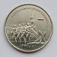 3 рубля 1991 год 50 лет победы под Москвой
