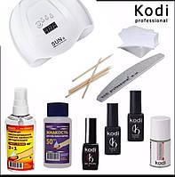 Хит продаж! Стартовый набор для маникюра с лампой SUN X 54W и фирмой Коди Kodi!Набор для покрытия гель лаком!