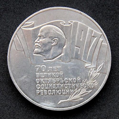 5 рублей 1987 год СССР 70 лет Великой Октябрьской Социалистической Революции (шайба)