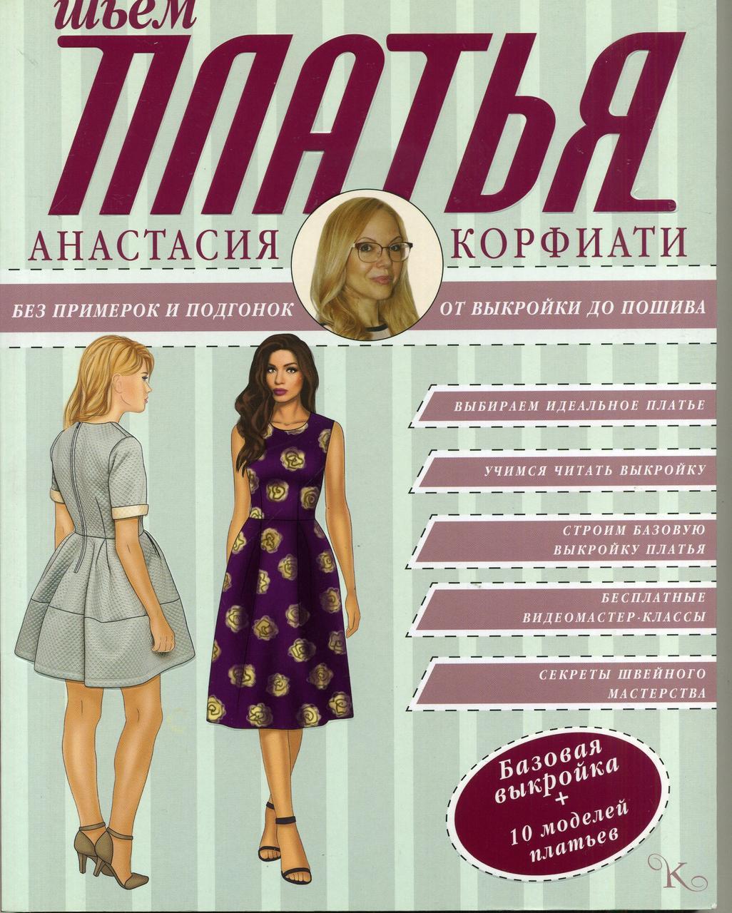 """Анастасия Корфиати """"Шьем платья без примерок и подгонок"""""""