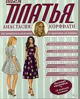 """Анастасия Корфиати """"Шьем платья без примерок и подгонок"""", фото 1"""