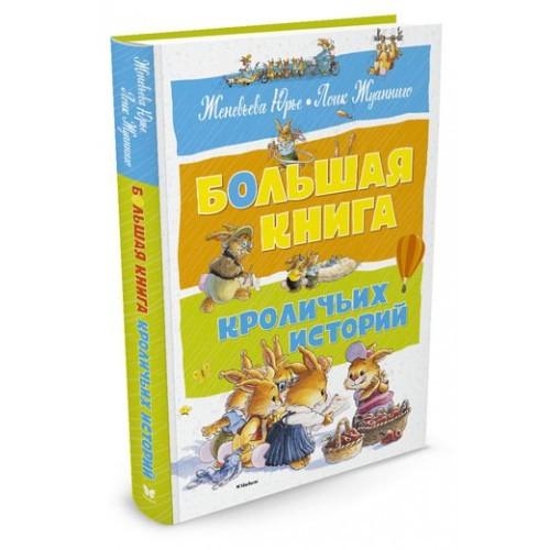 Большая книга кроличьих историй Женевьева Юрье
