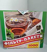 Фильтр пакет для чая под чашку, 1000 шт в упаковке, Vigotti L