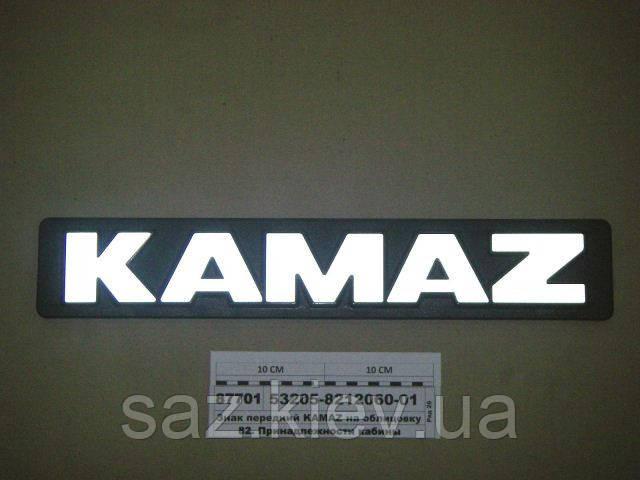 Знак передній KAMAZ на облицювання кабіни (Казань), 53205-8212060-01, КамАЗ
