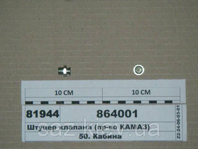 Штуцер клапана (пр-во КАМАЗ), 864001