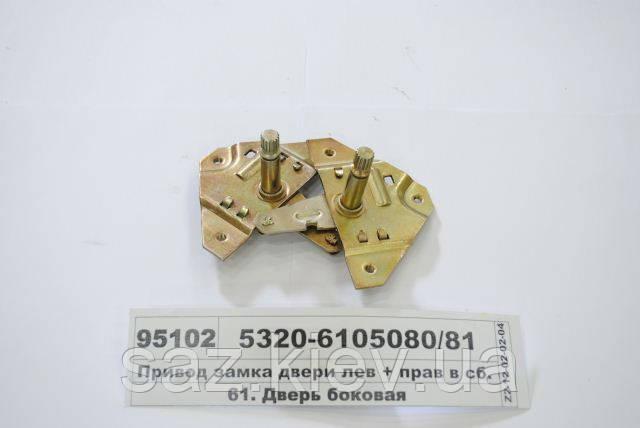 Привод замка двери лев + прав в сб. (Китай), 5320-6105080/81, КамАЗ