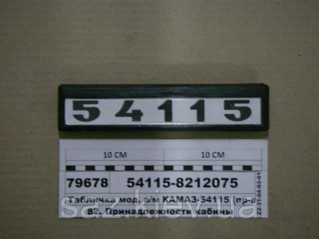 Табличка мод. а/м КАМАЗ-54115 (ТМ S. I. L. A., Україна), 54115-8212075